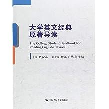 大学英文经典原著导读