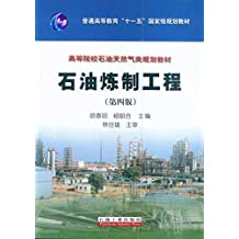 """石油炼制工程 (普通高等教育""""十一五""""国家级规划教材.高等院校石油天然气类规划教材)"""