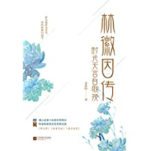 林徽因传:时光无言自歌挽---她的一生被贴太多标签,传奇才女,绝非标签能展示的!