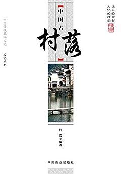 """""""中国古村落 (中国传统民俗文化)"""",作者:[韩霞]"""