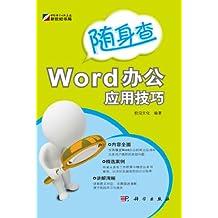 随身查-Word办公应用技巧