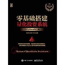 零基础搭建量化投资系统:以Python为工具