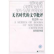 无名时代的文学批评