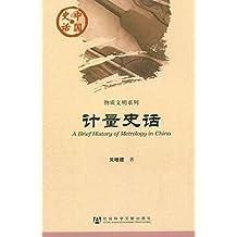 计量史话 (中国史话)