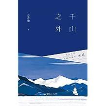 千山之外(安意如睽违五年最新随笔集,讲述她在西藏的所见、所感、所悟。)