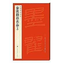 中国碑帖名品·秦汉简帛书名品(上)