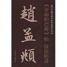 赵孟頫帝师胆巴碑帖技法精讲(竖排)
