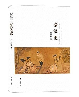 吕思勉文集:秦汉史.pdf