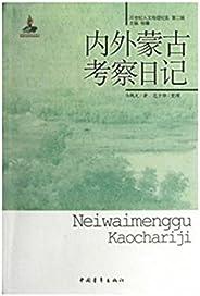 20世纪人文地理纪实:内外蒙古考察日记