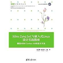Xilinx Zynq SoC与嵌入式Linux设计实战指南——兼容ARM Cortex-A9的设计方法 (EDA工程技术丛书)