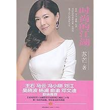 时尚的江湖:《时尚芭莎》苏芒行走时尚江湖近二十年的时尚秘籍,