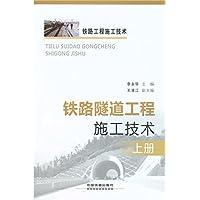 铁路隧道工程施工技术(上册) (铁路工程施工技术)