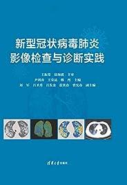 新型冠状病毒肺炎影像检查与诊断实践