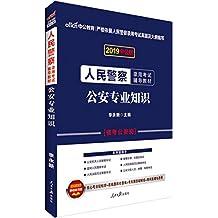 中公版·(2019)人民警察录用考试辅导教材:公安专业知识