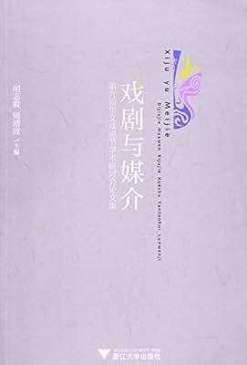 戏剧与媒介:第九届华文戏剧节学术研讨会论文集.pdf