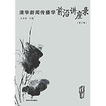 清华新闻传播学前沿讲座录(第三辑)