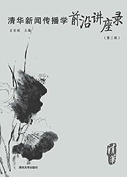 """""""清华新闻传播学前沿讲座录(第三辑)"""",作者:[史安斌]"""