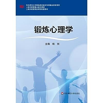 锻炼心理学.pdf