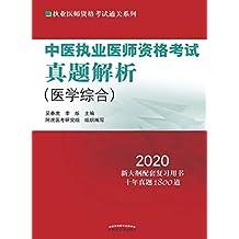 中医执业医师资格考试真题解析