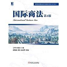 国际商法(第3版) (高等院校国际经济与贸易系列精品规划教材)