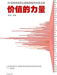 价值的力量(一本书让普通投资者了解各行业板块的投资智慧。一本书展示中国投资领域坚持的力量!)