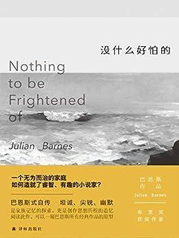 """""""没什么好怕的(""""死亡之前必读之书"""") (巴恩斯作品)"""",作者:[朱利安•巴恩斯]"""