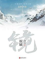 镜·沧月出道15周年纪念珍藏版(读客熊猫君出品)