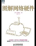 图解网络硬件 (图灵程序设计丛书)