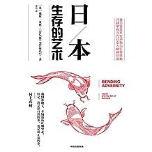 日本:生存的艺术(亲访村上春树,小泉纯一郎,多视角解读日本!)