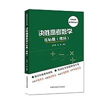 决胜高考数学压轴题 (理科)中国科学技术大学 王芝平王坤