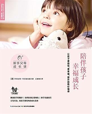 陪伴孩子幸福成长.pdf