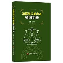法医学英汉术语名词手册