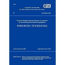 GB50403-2007炼钢机械设备工程安装验收规范(英文版) (English Edition)