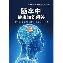 脑卒中健康知识问答