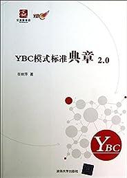 YBC模式標準典章2.0