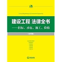 建设工程法律全书:招标、承包、施工、验收:实用版 (热点领域法律全书(实用版))
