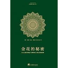 金花的秘密:中国的生命之书(全译本)(豆瓣评分8.5)
