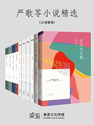 严歌苓小说精选(10册套装)