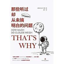 """那些听过却从未搞明白的问题(""""全球十大教师""""之一 大卫·加耶,探索40个常见却让人似懂非懂的问题,更新知识,重建常识,让大脑冲个凉水澡!)"""