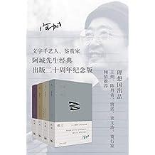 阿城作品典藏(棋王+闲话闲说+常识与通识+威尼斯日记 二十周年纪念版)