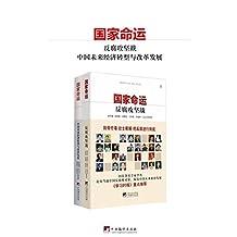 国家命运(套装两册)(中国32位经济学界的极有影响力的人物,建言经济转型与全面深化改革。吴敬琏、陈锡文等联袂推荐!)