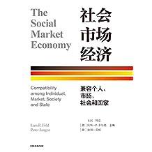 社会市场经济 :兼容个人、市场、社会和国家(探索德国发展之谜,了解独特的发展道路)