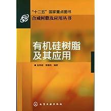 有机硅树脂及其应用 (合成树脂及应用丛书)