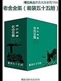 文学大师老舍作品全集(套装五十五册)