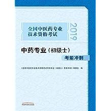 全国中医药专业技术资格考试中药专业(初级士)考前冲刺