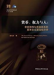 货币、权力与人:全球货币与金融体系的民本主义政治经济学 (中国与世界秩序研究丛书)
