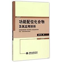 功能配位化合物及其应用探析