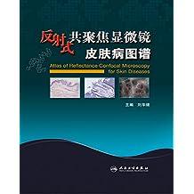 反射式共聚焦显微镜皮肤病图谱