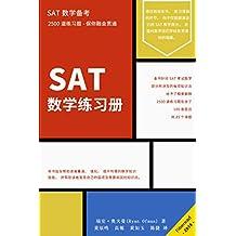 SAT数学练习册(SAT数学备考)(2500道练习题 - 保你融会贯通)