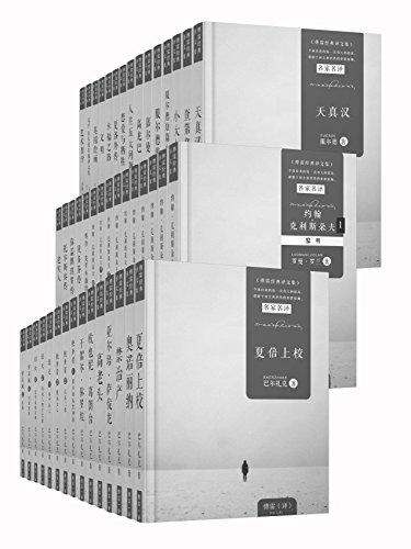 傅雷经典译文全集(共45册)